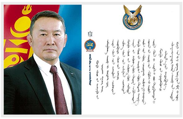 Монгол Улсын тав дахь Ерөнхийлөгч Халтмаагийн Баттулга