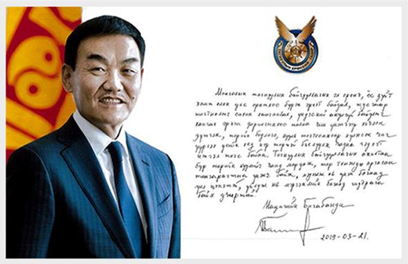 Монгол  Улсын хоёр дахь Ерөнхийлөгч    Нацагийн Багабанди