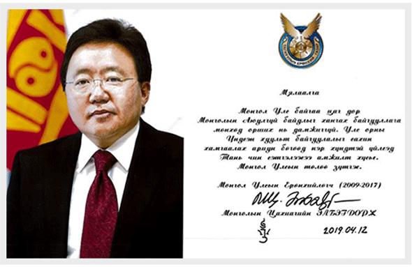 Монгол Улсын дөрөв дэх Ерөнхийлөгч Цахиагийн Элбэгдорж