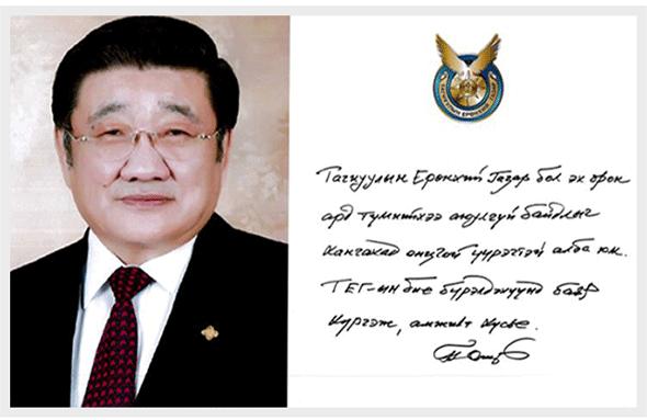 Монгол  Улсын анхны  Ерөнхийлөгч   Пунсалмаагийн Очирбат